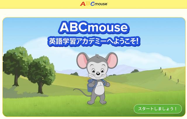 rakuten ABCmouse「英語学習アカデミーにようこそ・スタート画面」