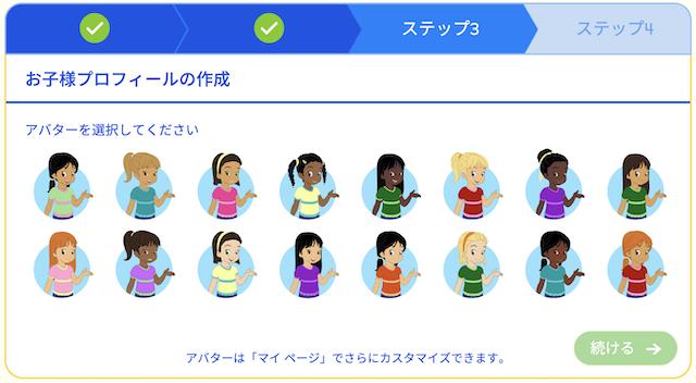 rakuten ABCmouse「ステップ3・子供のアバターを選ぶ」