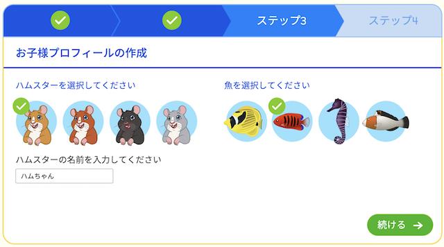 rakuten ABCmouse「ステップ3・ハムスターと魚を選ぶ」