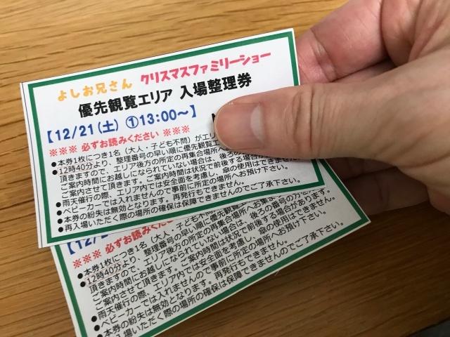 よしお兄さん(小林よしひさ)のイベント入場整理券