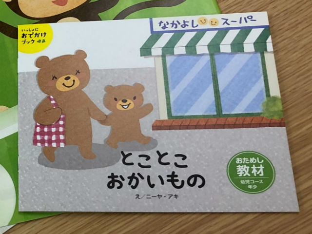 Z会幼児コース・おためし教材「絵本」