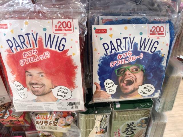 100均「ダイソー」パーティーウィッグアフロ(赤髪・青髪)