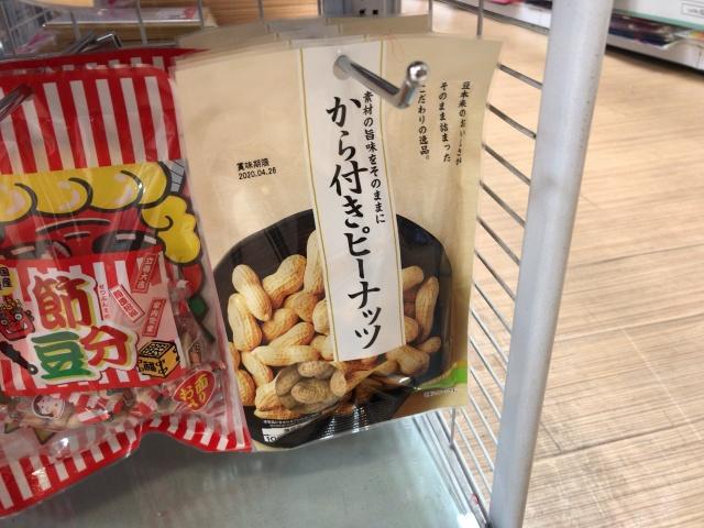 100均「ダイソー」殻付きピーナッツ