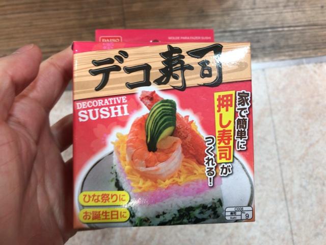 100均「ダイソー」デコ寿司