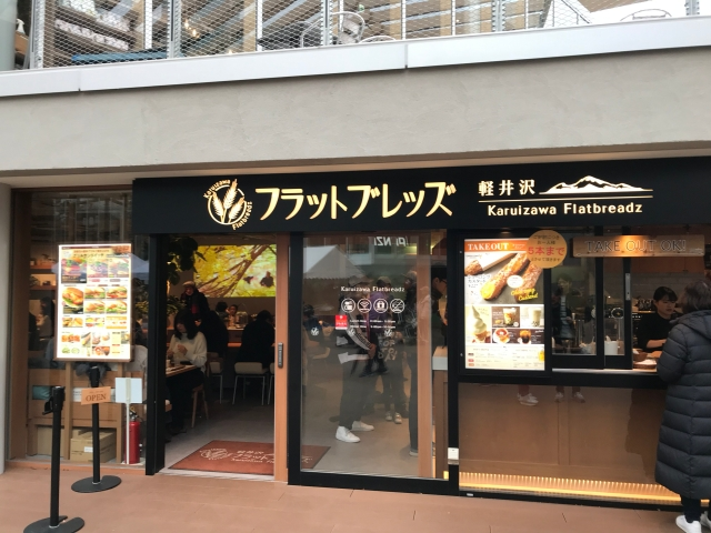 てんしばイーナの軽井沢フラットブレッズ