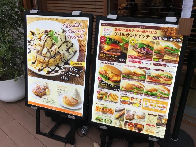 てんしばイーナの「軽井沢フラットブレッズ」メニュー