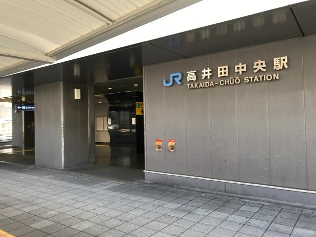 JR高井田中央駅