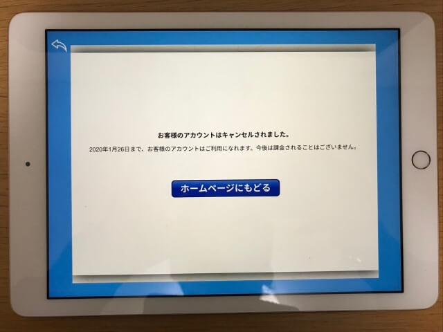 rakuten ABCmouse(楽天ABCマウス)定期サービスの解約完了画面