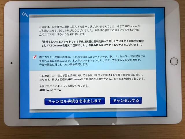 rakuten ABCmouse(楽天ABCマウス)定期サービスのキャンセル画面