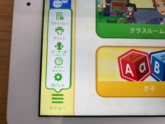 rakuten ABCmouse(楽天ABCマウス)の最初の画面左下にあるOptions(メニュー)の画面