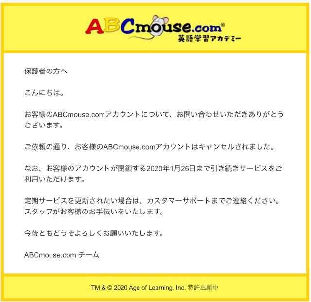 rakuten ABCmouse(楽天ABCマウス)解約完了後に送られていくるメールの内容