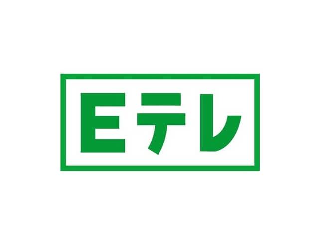 「Eテレ」ロゴ