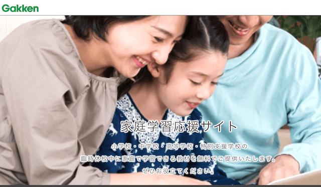 学習教材「学研」期間限定特設サイト
