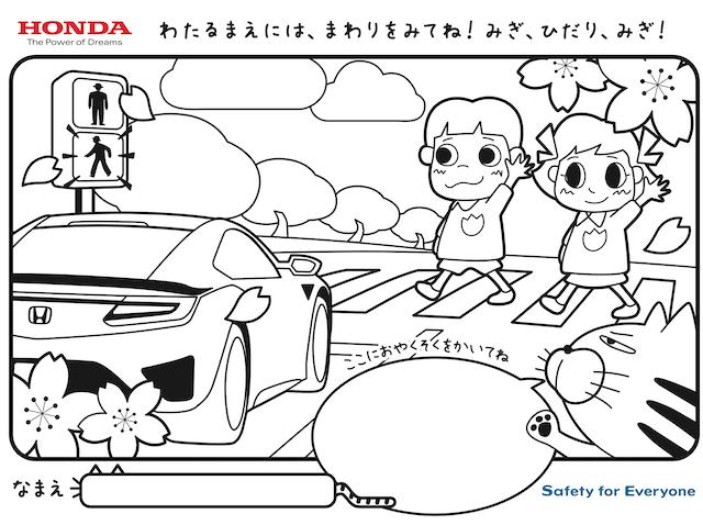 ホンダNSX交通安全塗り絵