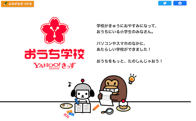 おうち学校YAHOO!JAPANきっず期間限定特設サイト