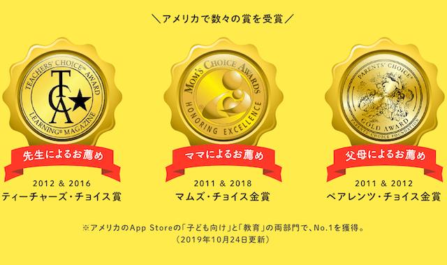Rakuten ABCmouse(楽天ABCマウス)の受賞歴