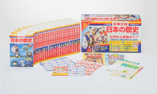 小学館「少年少女日本の歴史」全24巻