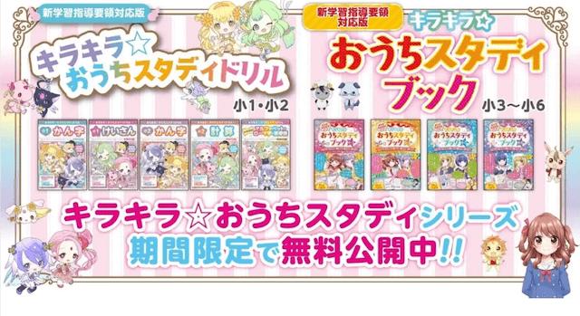 TAC出版「キラキラおうちスタディドリル」と「キラキラおうちスタディブック」期間限定公開