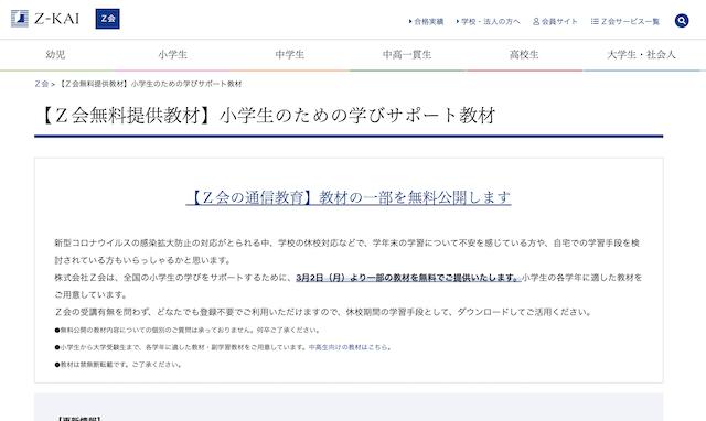通信教育「Z会」の期間限定特設サイト