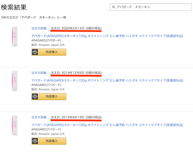 Amazonの購入履歴「アパガードスモーキン」3回分