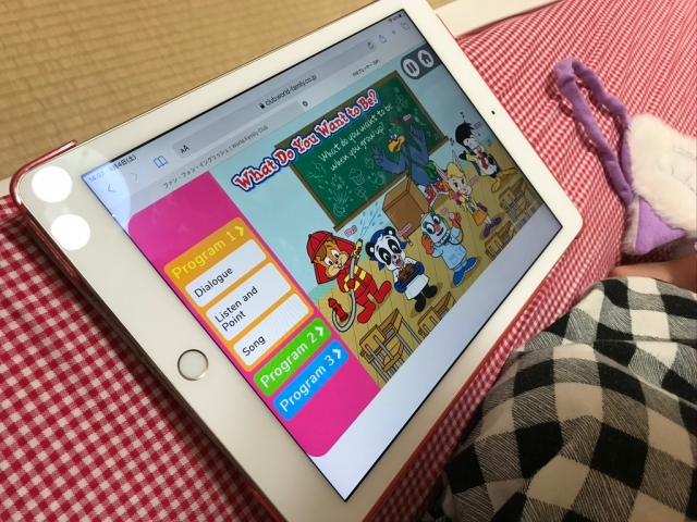 ワールドファミリークラブ(WFC)「ファンファンイングリッシュ(Fun Fun English)」を子供が学習している様子
