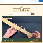 進研ゼミ小学生コース「きょうの時間割」ホームページ