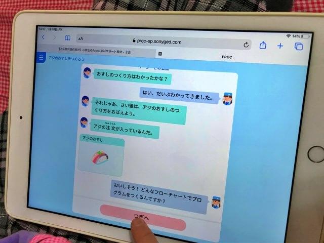Z会小学生コース「プログラミング学習Z-pro」注文の指示内容を確認している