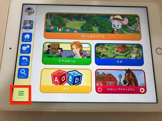 「楽天ABCマウス(Rakuten ABCmouse)」ホーム画面