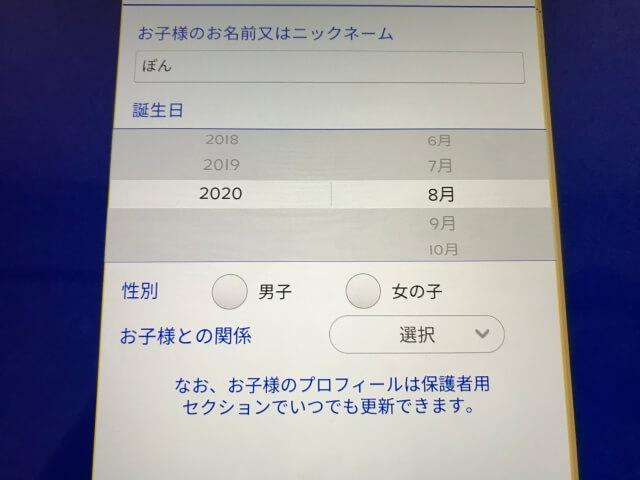 「楽天ABCマウス(Rakuten ABCmouse)」追加する子供のプロフィール作成