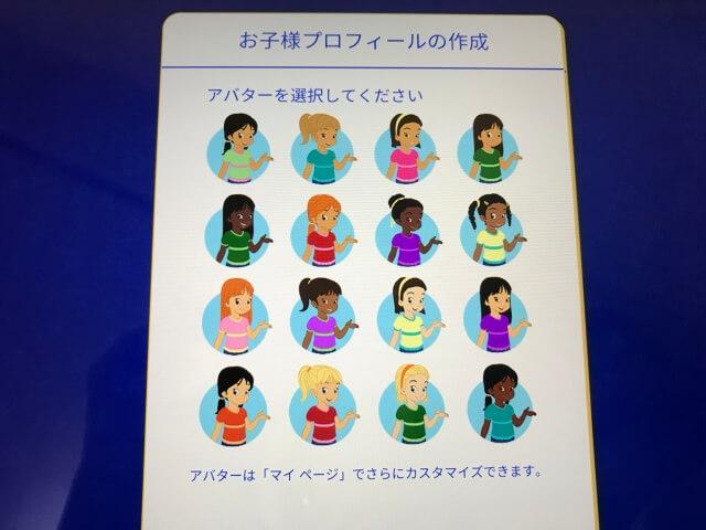 「楽天ABCマウス(Rakuten ABCmouse)」子供のプロフィール作成。アバターを選択