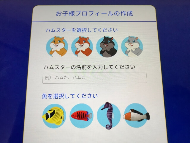 アバター(子供が学習するキャラクター)子供の追加登録。ハムスターと魚を選択