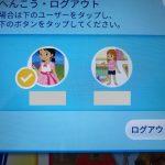 「楽天ABCマウス(Rakuten ABCmouse)」ユーザーの変更画面