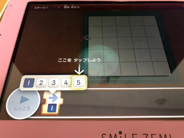 スマイルゼミ小学生コース「プログラミング」紙を切って形を作る。横に5つ進む
