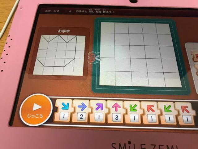 スマイルゼミ小学生コース「プログラミング」チューリップの形に切る