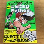 書籍「ゲームセンターあらしと学ぶプログラミング入門 こんにちはPython(パイソン)」