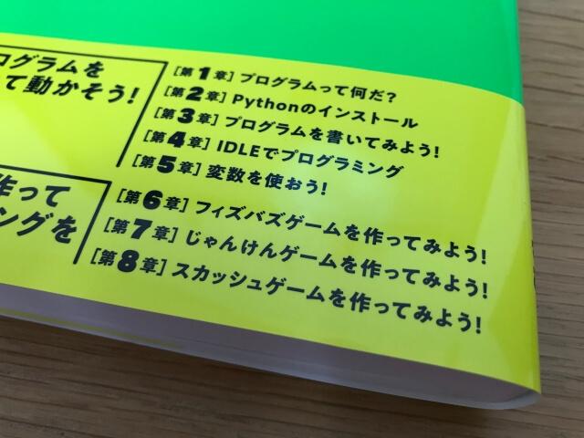 書籍「ゲームセンターあらしと学ぶプログラミング入門 こんにちはPython(パイソン)」ゲームプログラミングの内容