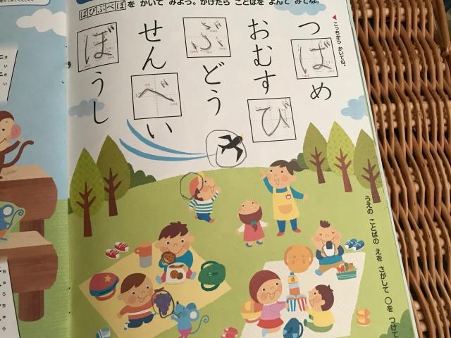 幼児ポピー「ポピっこ」あおどり年長のひらがな学習(ばびぶべぼ)