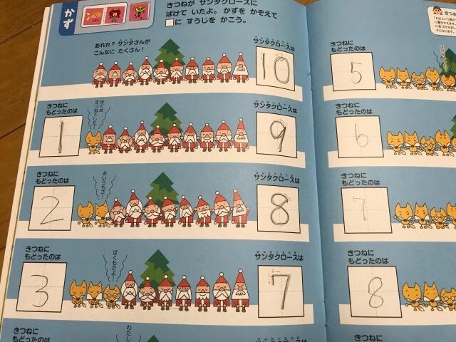 幼児ポピーあおどり(年長)の数の学習(いくつといくつの分かれるという問題)