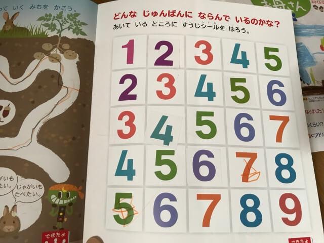幼児ポピーきいどり(年少)の数字学習