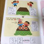 幼児ポピーあおどり(年長)簡単な足し算の問題
