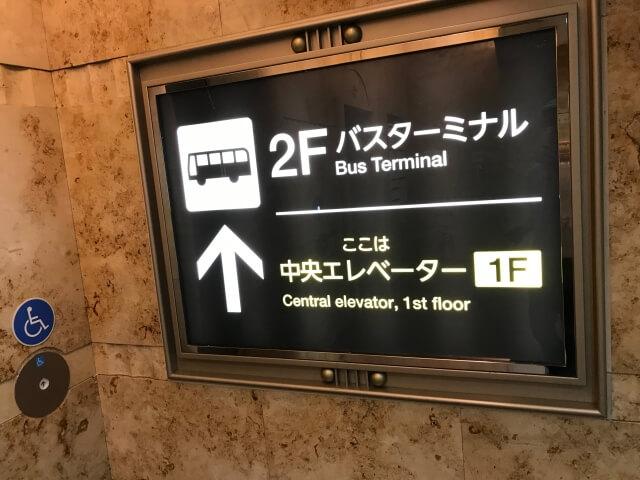 OCAT中央エレベーターの案内板