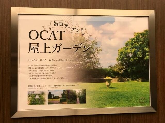 「OCAT屋上ガーデン」の案内