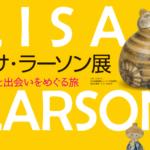 「リサ・ラーソン展」チラシ