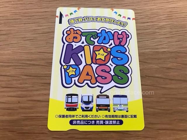 大阪メトロ「おでかけキッズパス2020」