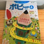 小学ポピーの教材(小学2年生4月号)表紙
