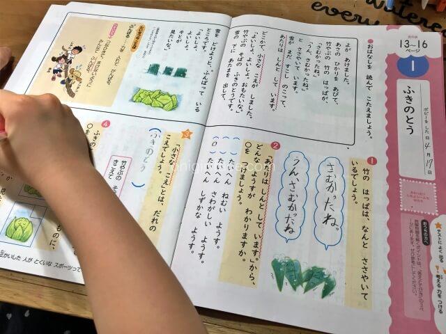 小学ポピー2年生国語を学習する様子