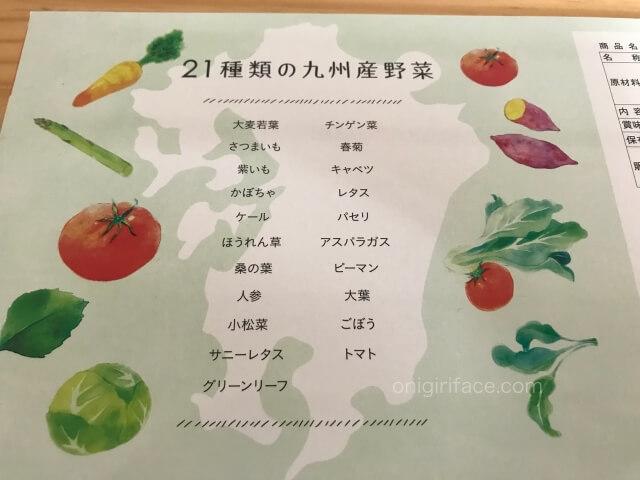 「ドクターベジフル青汁」21種類の九州産野菜