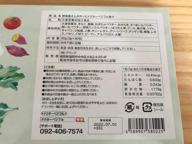 「ドクターベジフル青汁」原材料名・内容量・栄養成分の表記