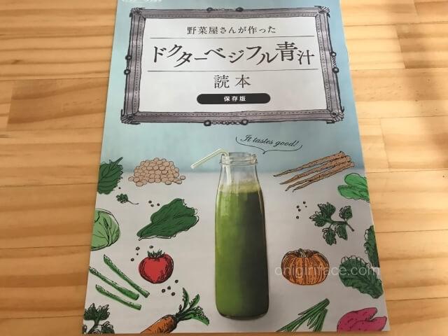 野菜屋さんが作った「ドクターベジフル青汁」読本