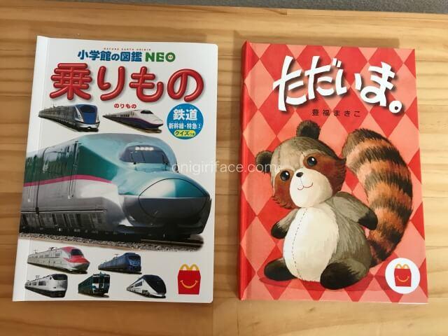 ハッピーセット図鑑「乗りもの(鉄道)」・絵本「ただいま」